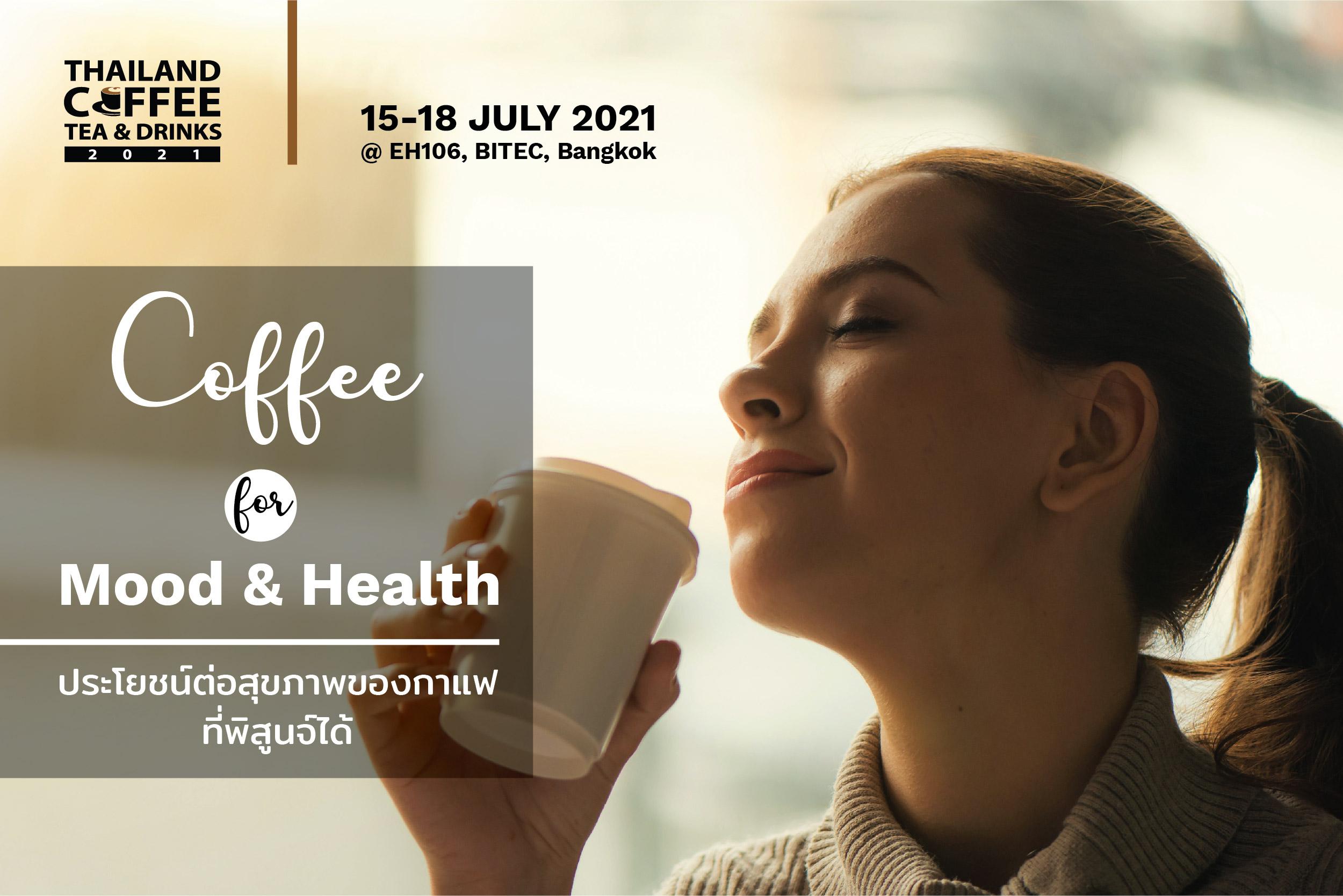 ประโยชน์ต่อสุขภาพของกาแฟที่พิสูนจ์ได้
