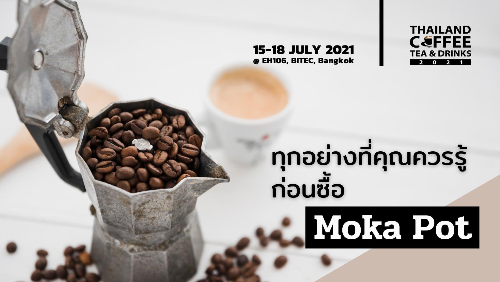 ทุกอย่างที่คุณควรรู้ก่อนซื้อ Moka Pot