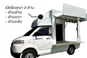 SUZUKI Carry แบบเช่ารายวัน ราคา 4,000 – 4,500 /วัน