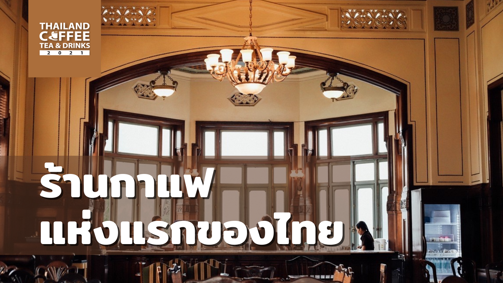 ร้านกาแฟแห่งแรกของไทย