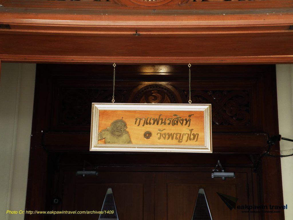 ป้ายชื่อร้านกาแฟนรสิงห์ @ วังพญาไท