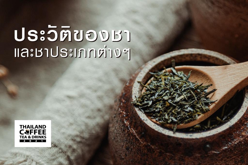 ประวัติของชา และชาประเภทต่าง ๆ